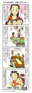 4コマ紹介